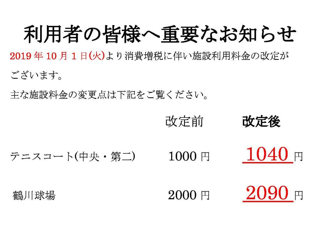 料金改定 鶴川のサムネイル