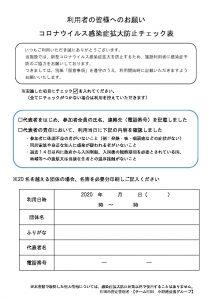 チェックリスト「施設利用者へのお願い」20200529のサムネイル