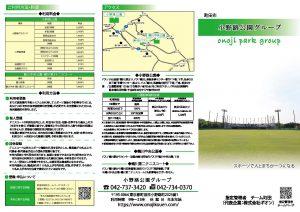 小野路公園パンフレット最終版(20200203)のサムネイル