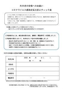 チェックリスト「施設利用者へのお願い」(小野路)のサムネイル