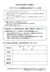 チェックリスト「施設利用者へのお願い」2021(小野路)のサムネイル